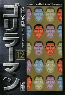 ゴリラーマン 第01-12巻 [Gorillaman vol 01-12]