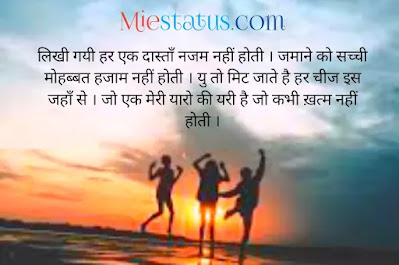 shayari for friend in hinglish