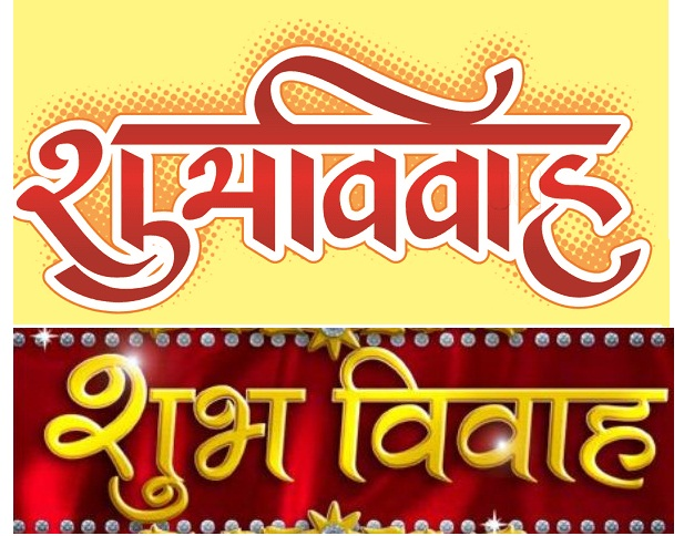 Calendar Vivah Muhurat : Vivah muhurat hindu marriage dates शुभ