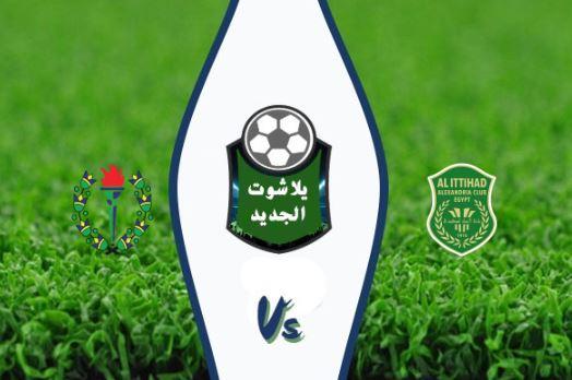نتيجة مباراة سموحة والاتحاد السكندري اليوم الخميس 30-01-2020 الدوري المصري
