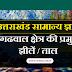 उत्तराखंड में गढवाल क्षेत्र की प्रमुख झीलें / ताल