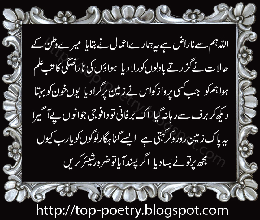 Best Advice Quotes In Urdu: Top Mobile Urdu And English Sms: Islamic History Islamic