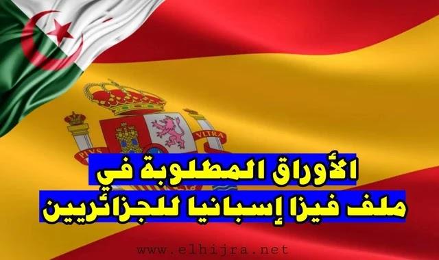 فيزا اسبانيا، فيزا اسبانيا للجزائريين 2020، فيزا اسبانيا للجزاريين 2021، تأشيرة اسبانيا للجزائريين
