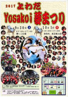 Towada Yosakoi Dream Festival 2017 poster 平成29年とわだYosakoi夢まつり ポスター Towada Yosakoi Yume Matsuri)