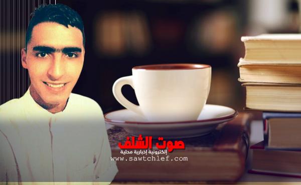 بلال حفصاوي : صباحيات كاتب