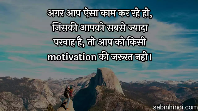 Motivational-quotes-in-hindi-students, self motivation student motivational quotes i.