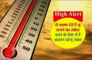गर्मी में लू (lu) लगने से कैसे बचें, लक्षण , ओर घरेलू उपचार