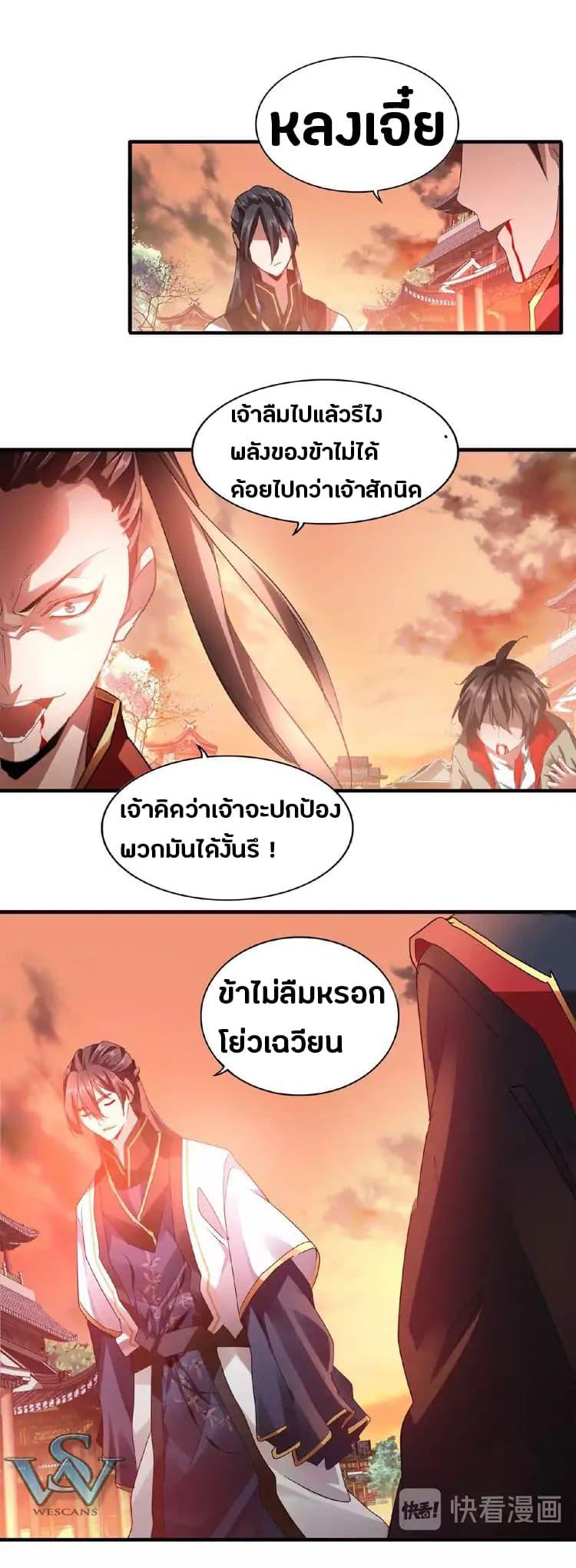 Magic Emperor - หน้า 6