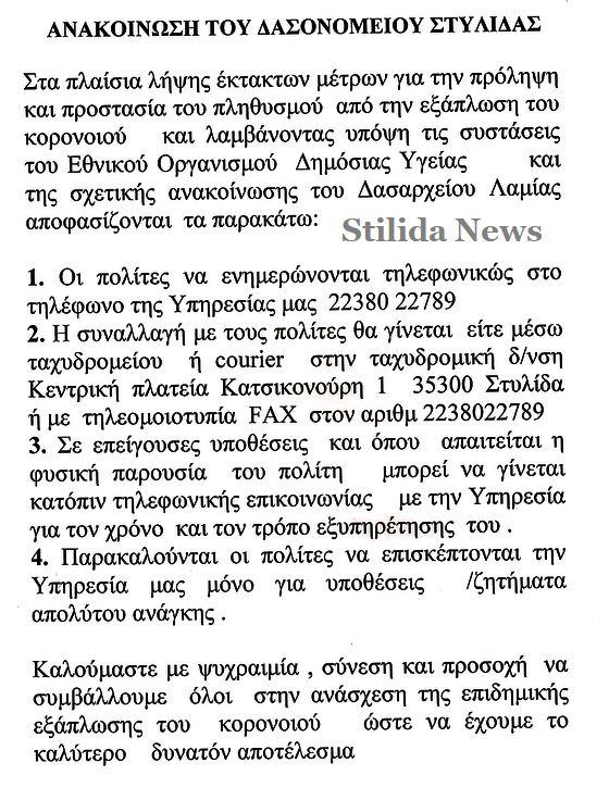 ΔΑΣΟΝΟΜΕΙΟ ΣΤΥΛΙΔΑΣ - ΑΝΑΚΟΙΝΩΣΗ