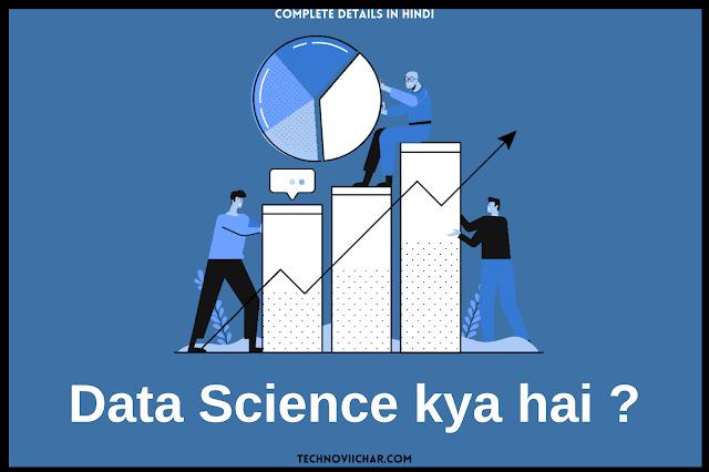 Data Science kya hai Data Science vs Machine Learning in Hindi