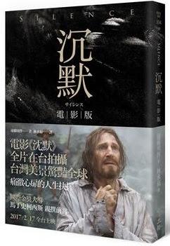 電影同名暢銷小說【沉默】
