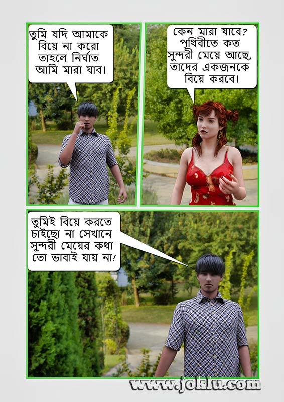 Marry me Bengali joke