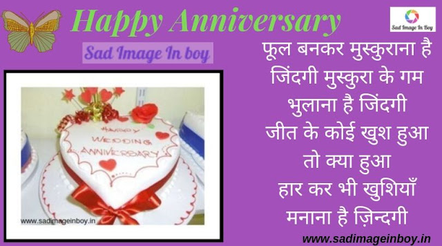 anniversary dp | marriage anniversary wishes in punjabi
