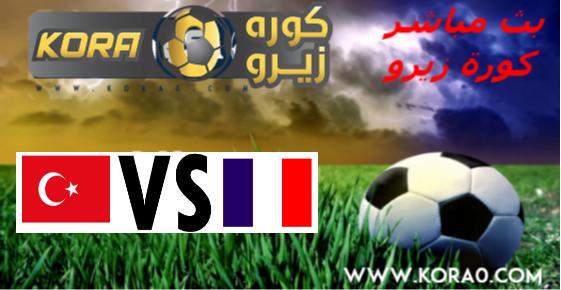 يلا شوت مشاهدة مباراة فرنسا وتركيا بث مباشر اون لاين اليوم 14-10-2019 تصفيات أوروبا المؤهلة ليورو 2020 yalla shoot