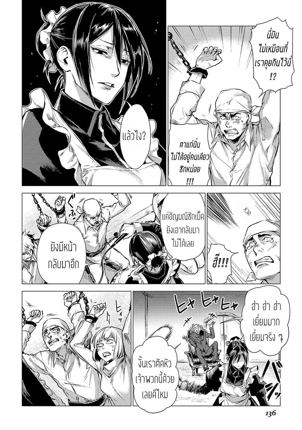 อ่านการ์ตูน Ojii sama ga iku ตอนที่ 4 หน้าที่ 19