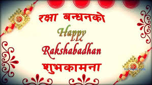 Happy Raksha Bandhan 2016 Nepali Messages Quotes Images Wishes