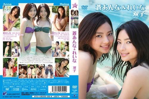 IDOL ENFD-5141 Anna Aoi & Reina 蒼あんな&れいな – 双子, Gravure idol
