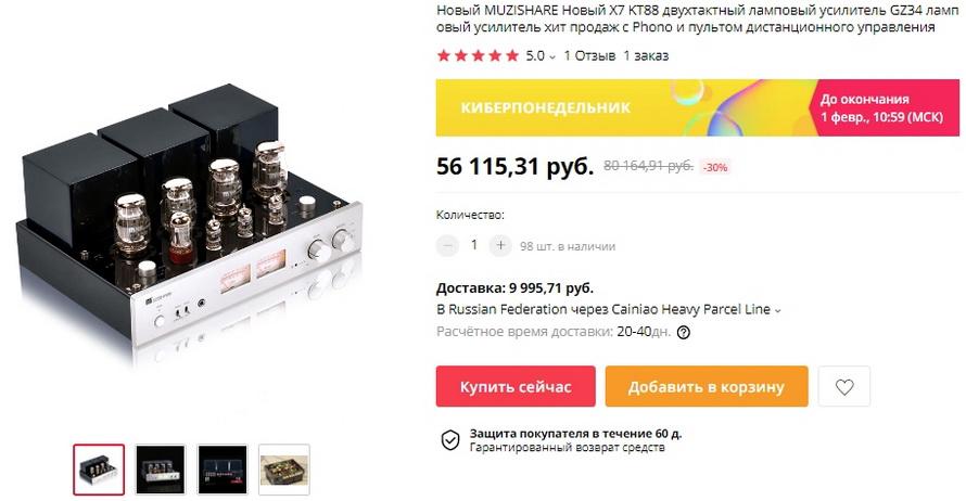 Новый MUZISHARE Новый X7 KT88 двухтактный ламповый усилитель GZ34 ламповый усилитель хит продаж с Phono и пультом дистанционного управления