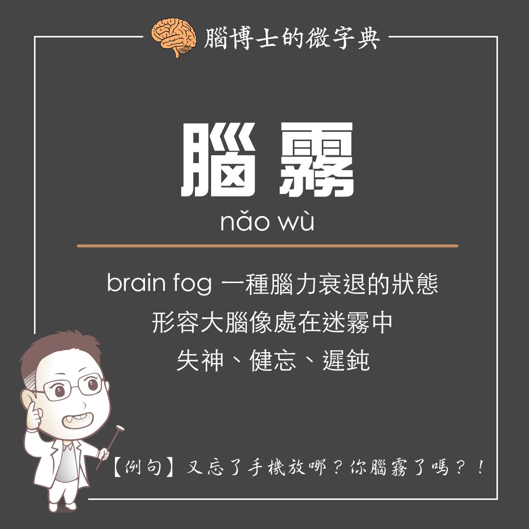 健忘失神腦當機,你腦霧了嗎?