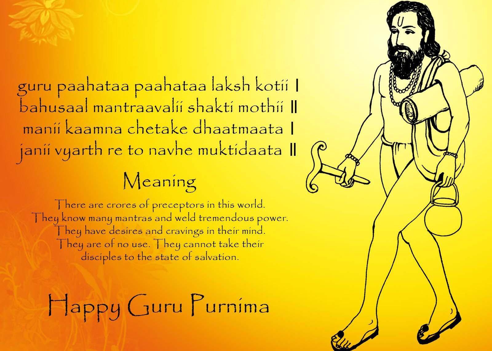 Guru Purnima Wishes Quotes In Hindi Marathi
