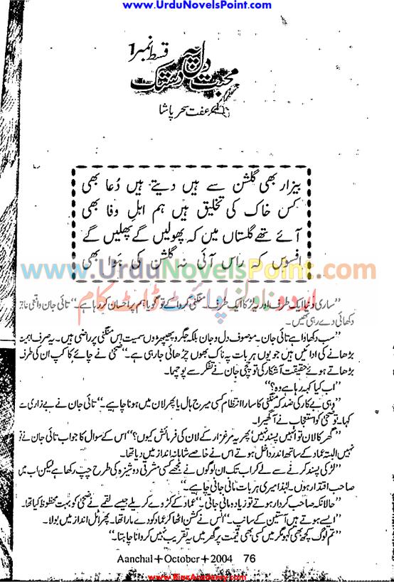 Mohabbat dil pe dastak by Effat Sehar Tahir