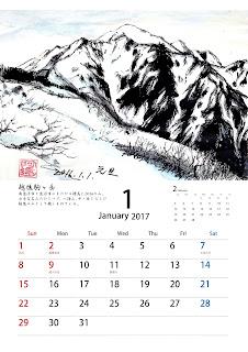 2017年1月カレンダー越後駒ヶ岳