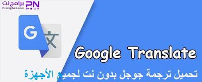 تحميل برنامج ترجمة جوجل بدون نت