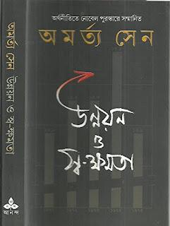 Unnayan O Swa-Kshamata (উন্নয়ন ও স্ব-ক্ষমতা) by Amartya Sen