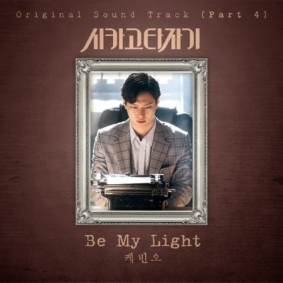 Lyric : Kevin Oh (케빈오) - Be My Light (OST. Chicago Typewriter)