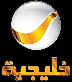 مشاهدة قناة روتانا خليجية بث مباشر على النت HD  بدون تقطيع بجودة عالية