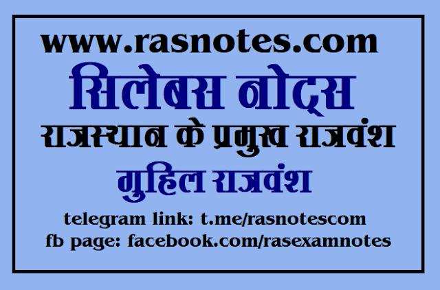 Major Dynasties of Rajasthan-Guhils [Syllabus Notes]