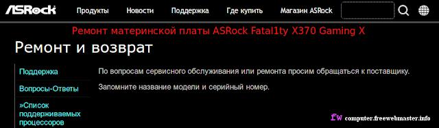 Ремонт материнской платы ASRock Fatal1ty X370 Gaming X