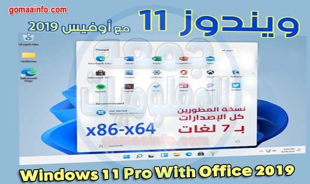 ويندوز 11 نسخة المطورين مع اوفيس 2019 بـ 7 لغات Windows 11 Pro With Office 2019