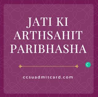 Jati Ki Arthsahit Paribhasha