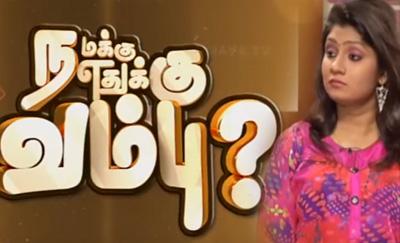 Namaku Edhukku Vambu 23-08-2016 Jaya tv Show