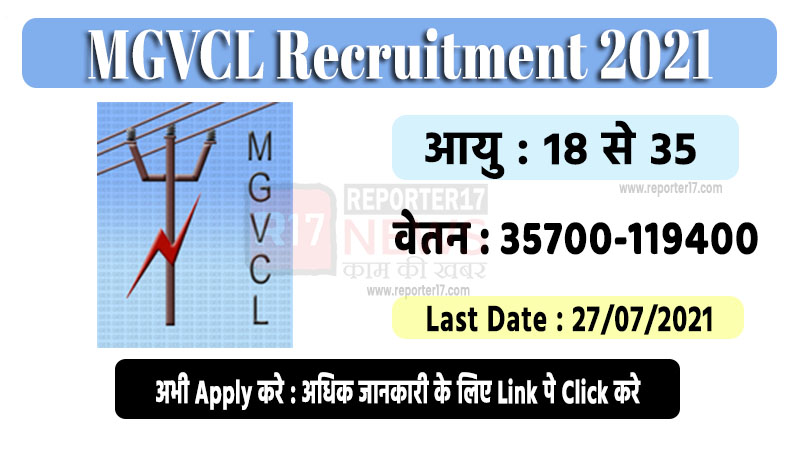MGVCL Recruitment 2021