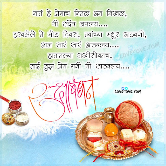 Happy Raksha Bandhan Pictures, Wishes, Quotes, Sms in Marathi