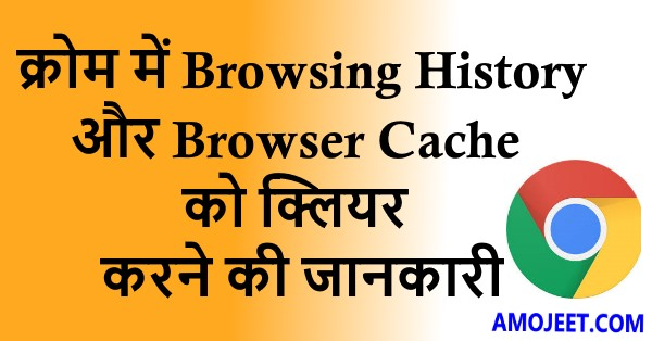 Google-Chrome-Browser-Mei-Browsing-History-aur-browser-cache-ko-clear-kaise-kare