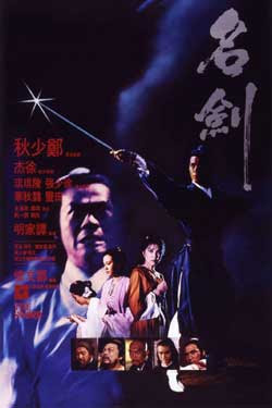 The Sword (1980)