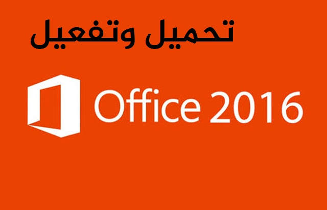 office 365 myegy