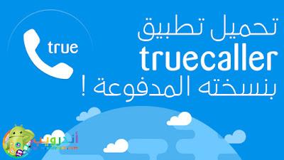 تطبيق Truecaller للأندرويد, تطبيق Truecaller مدفوع, Truecaller apk paid mod pro