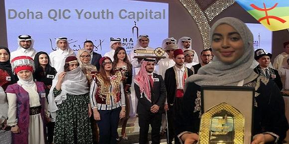 الدوحة عاصمة الشباب الإسلامي 2019  khadija agnaou خديجة اكناو