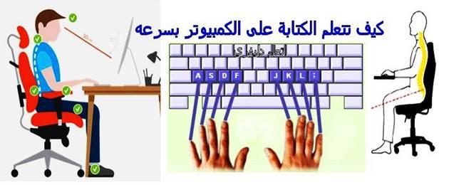 كيف تتعلم الكتابة على الكمبيوتر بسرعه