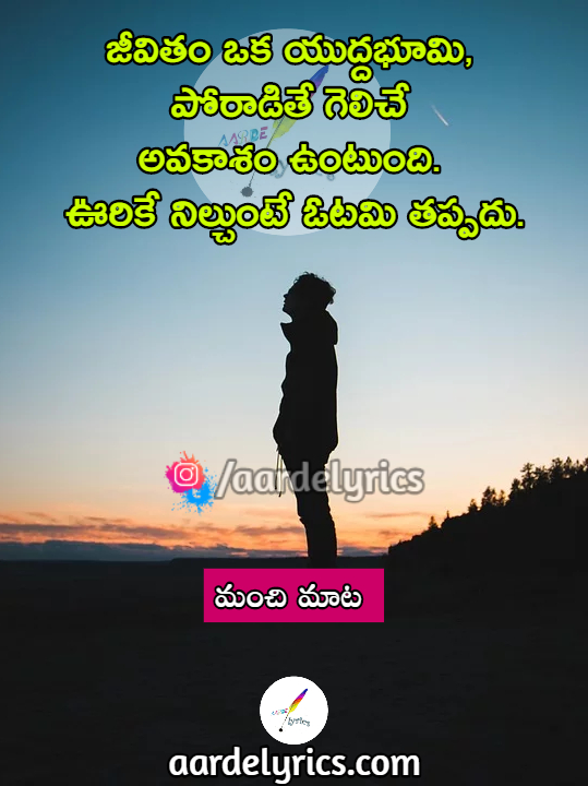 Jeevitham Oka Yudda Bhoomi Quotes Telugu Quotes Aarde Lyrics Quotes Manchi Maata Aarde Lyrics There have been many pocket books of inspiring quotes by luminaries from various fields in english. jeevitham oka yudda bhoomi quotes