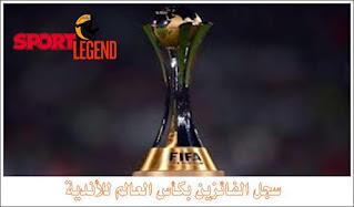 سجل الفائزين بكأس العالم للأندية