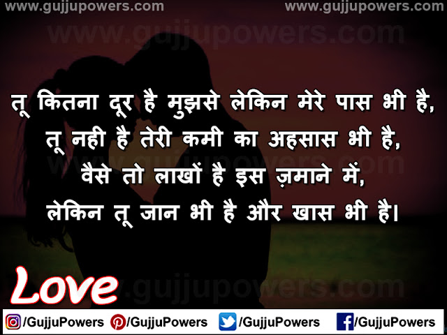 love shayari status with image