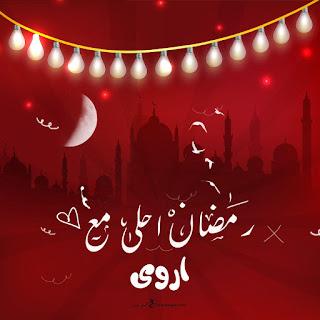 رمضان احلى مع اروى