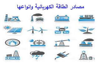 مصادر الطاقة الكهربائية وانواعها
