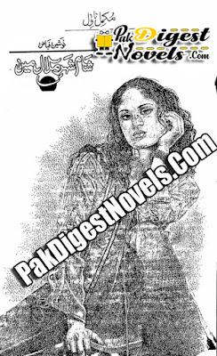 Shaam Shehr E Malal Mein (Complete Novel) By Nosheen Fiaz