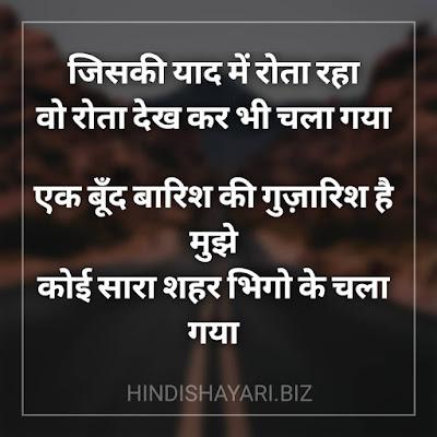 Jiski Yaad Me Rota Raha  Wo Rota Dekh Kar Bhi Chala Gaya    Ek Boond Barish Ki Guzarish Hai Mujhe  Koi Sara Shahar Bhigo Ke Chala Gaya